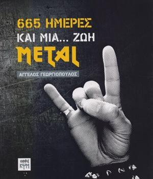 665 ημέρες και μια… ζωή Metal