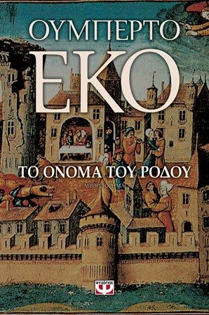 Το όνομα του ρόδου Umberto Eco Ψυχογιός 2011