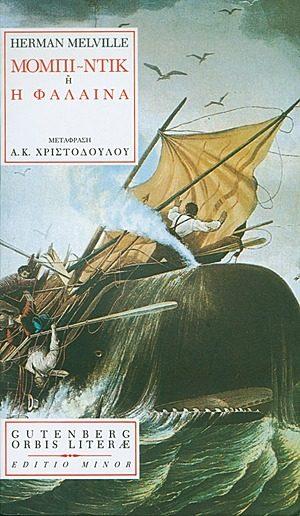 Μόμπι Ντικ ή η Φάλαινα Gutenberg 1992