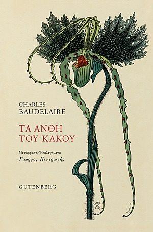 Τα άνθη του κακού Charles Baudelaire Gutenberg 2018