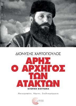 Άρης ο αρχηγός των ατάκτων Διονύσης Χαριτόπουλος Τόπος 2009