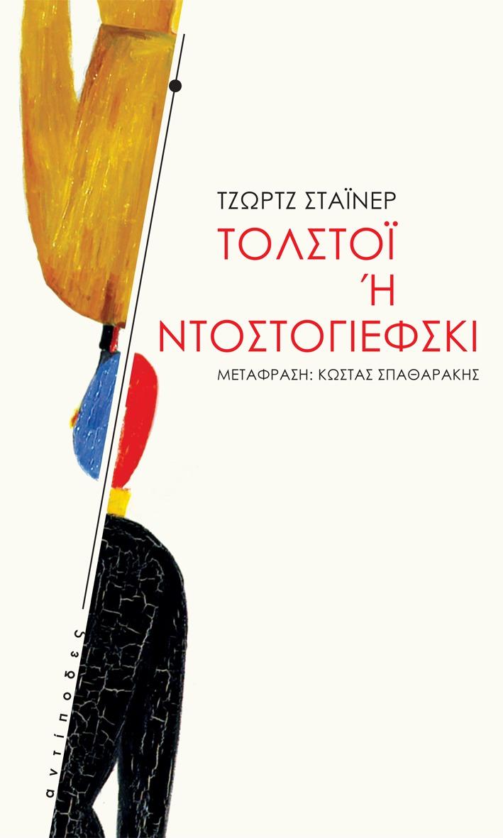 Τολστόι ή Ντοστογιέφσκι  George Steiner Αντόποδες 2015