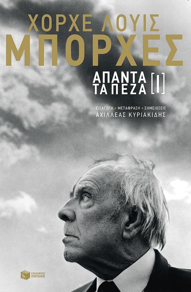 Άπαντα τα πεζά  1 Jorge Luis Borges Πατάκη 2014