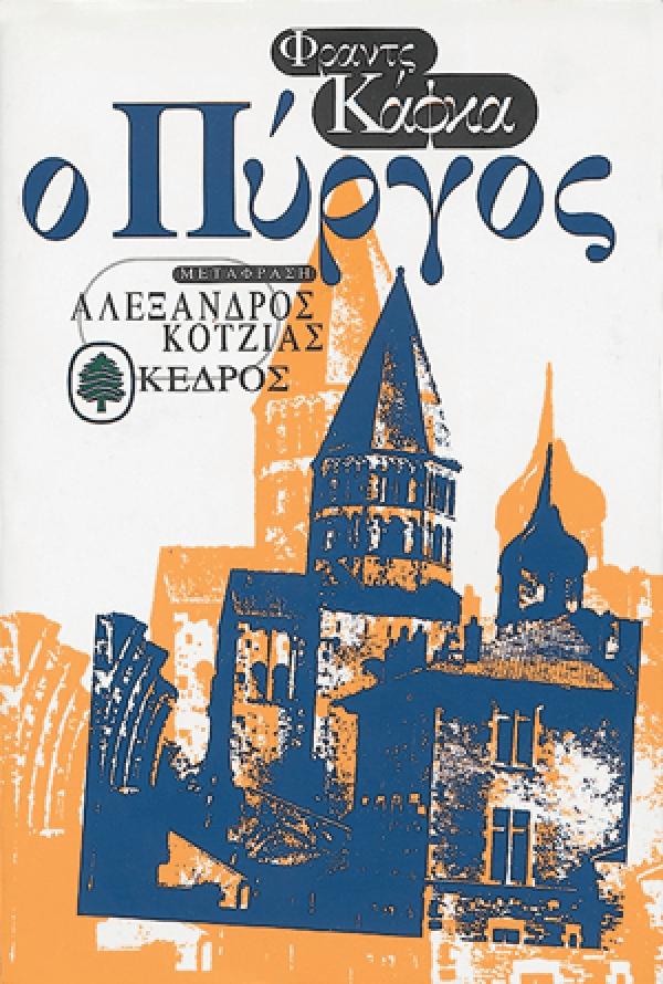 Ο Πύργος Franz Kafka Κέδρος 2008