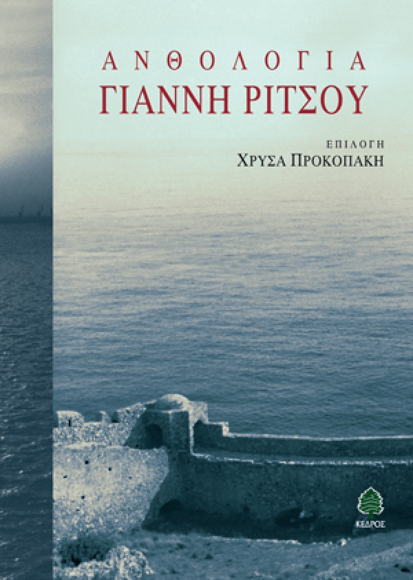 Ανθολογία Γιάννη Ρίτσου  ανθολόγηση:Χρύσα Προκοπάκη Κέδρος 2015