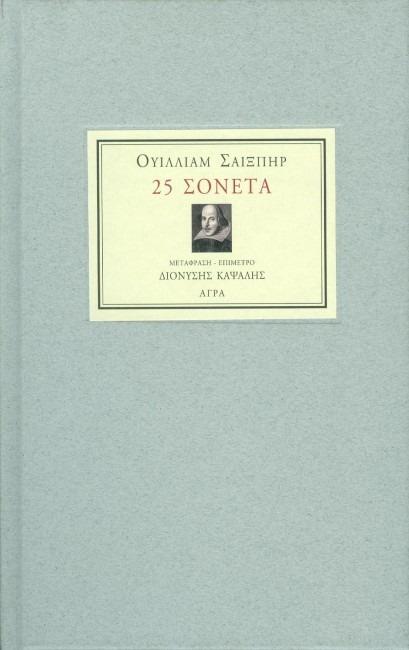 25 Σονέτα William Shakespeare μτφ Διονύσης Καψάλης Άγρα 2012