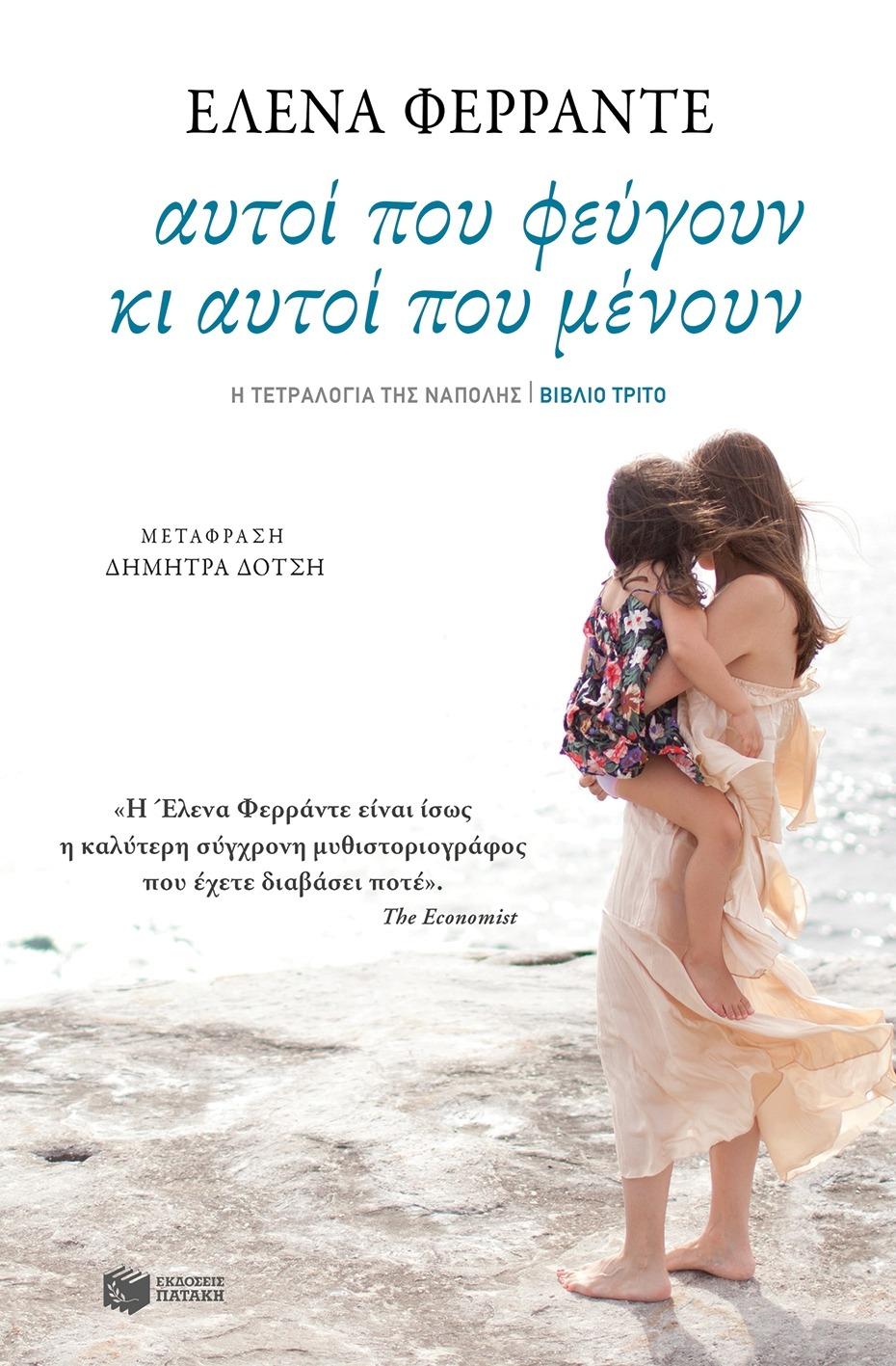 Αυτοί που φεύγουν κι αυτοί που μένουν Elena Ferrante Πατάκη Βιβλίο τρίτο 2017