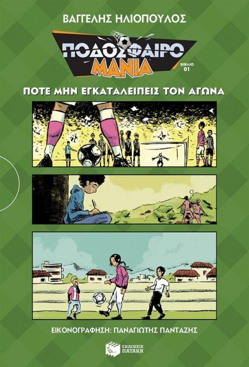 Ποτέ μην εγκαταλείπεις τον αγώνα Ποδοσφαιρομάνια Βιβλίο 1 Βαγγέλης Ηλιόπουλος Πατάκη 2018