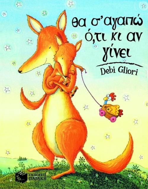 Θα σ'αγαπώ ότ,ι κι αν γίνει Gliori Debi Πατάκη 1999 ανατύπωση 2018
