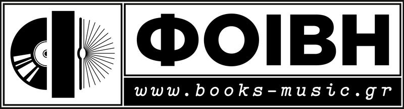 """Βιβλιοπωλείο - Δισκοπωλείο """"Φοίβη"""""""