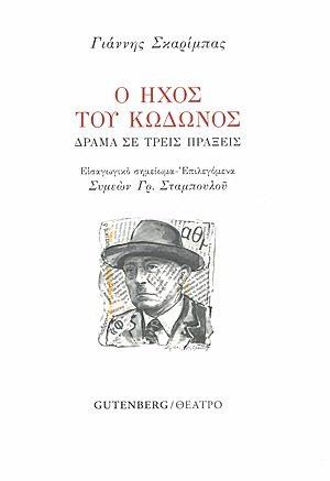 Ήχος του κώδωνος Γιάννης Σκαρίμπας Gutenberg 2017