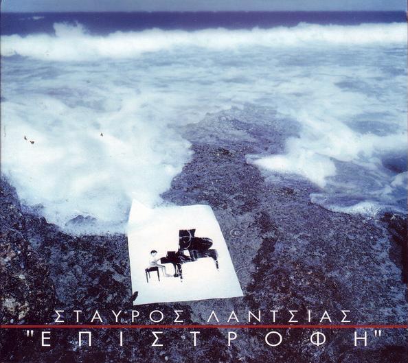 Σταύρος Λάντσιας – Η Επιστροφή [2LP+CD]