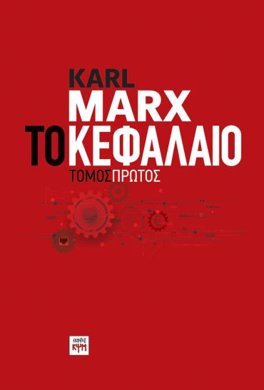 Το Κεφάλαιο Karl Marx  τόμος 1ος ΚΨΜ 2016