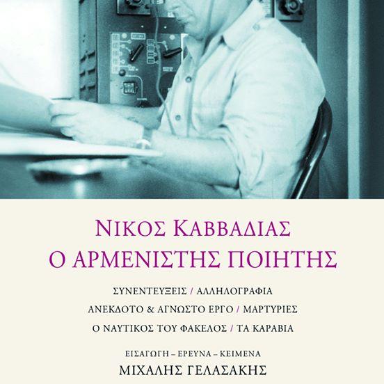 Νίκος Καββαδίας Ο αρμενιστής ποιητής- Μιχάλης Γελασάκης Άγρα 2018