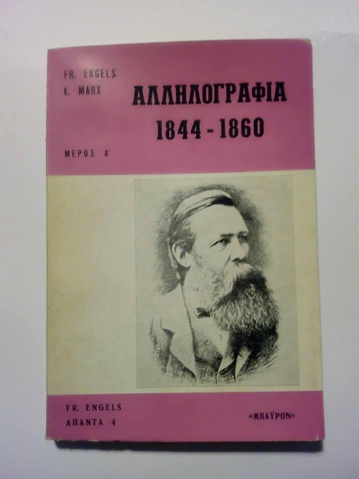 Αλληλογραφία 1844-1860 Μέρος Ά Fr.Engels K.Marx Μπάυρον