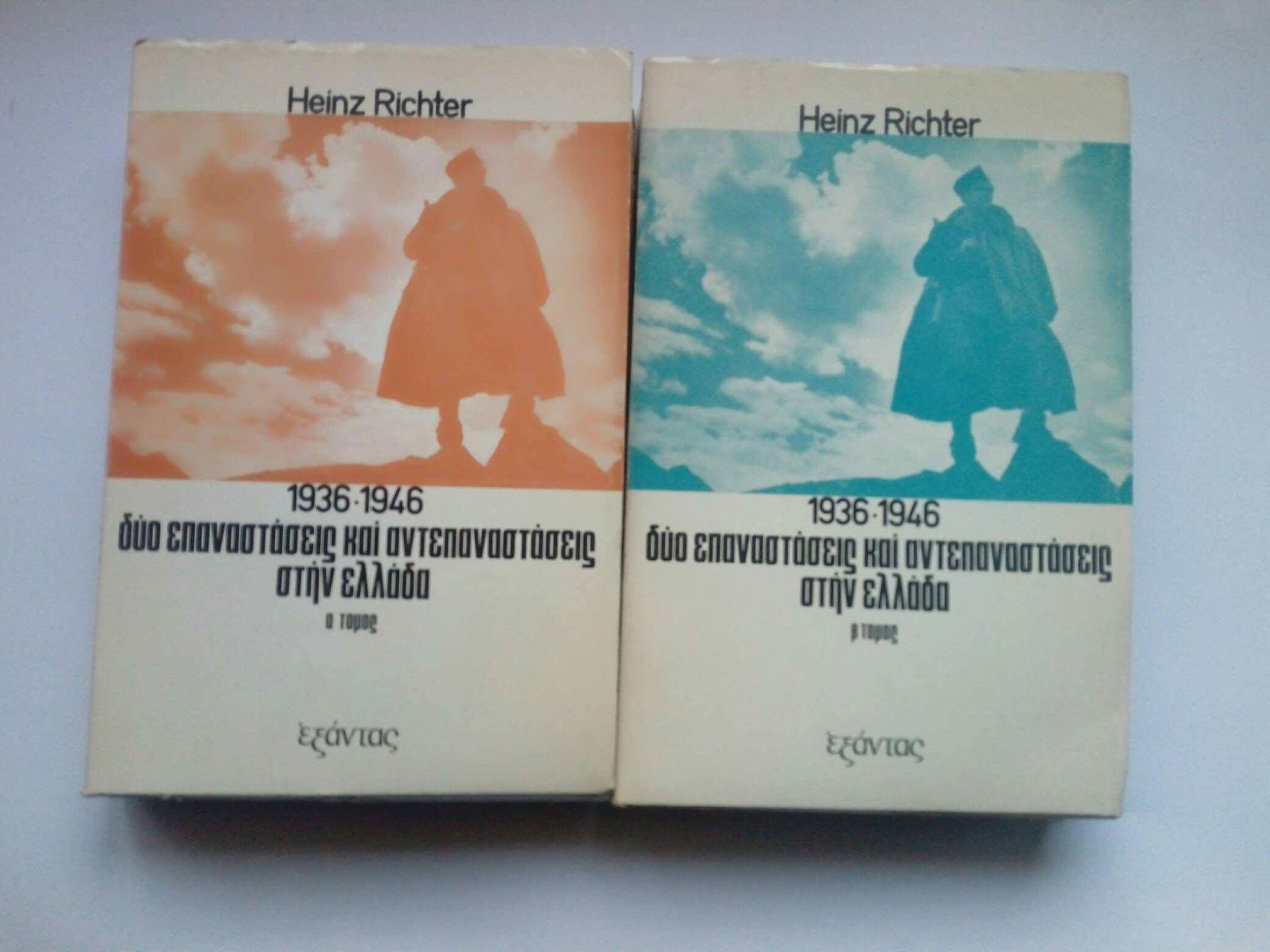 1936-1946 Δύο επαναστάσεις και αντεπαναστάσεις στην Ελλάδα Heinz Richter Εξάντας τόμοι 2 εξαντλημένο στον εκδότη