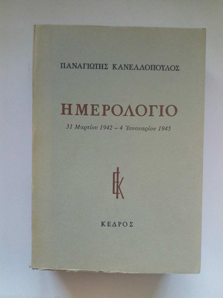 Ημερολόγιο 31 Μαρτίου 1942-4 Ιανουαρίου 1945 Παναγιώτης Κανελλόπουλος Κέδρος 1977