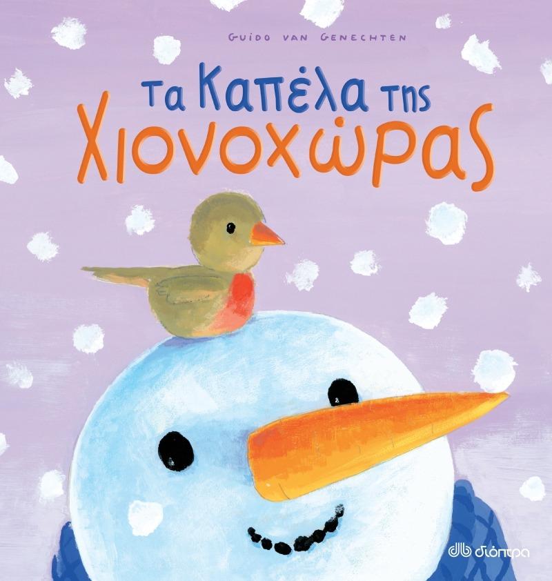 31 φορές Χριστούγεννα-31 βιβλία για να ξανασυναντήσουμε τις γιορτές σαν παιδιά