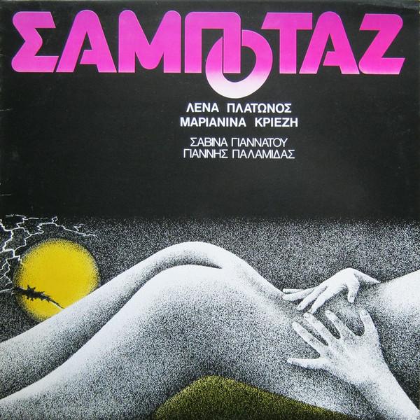 Λένα Πλάτωνος – Σαμποτάζ [LP]
