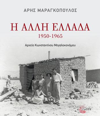 Η άλλη Ελλάδα 1950-1965 Αρχείο Κωνσταντίνου Μεγαλοκονόμου Άρης Μαραγκόπουλος Τόπος 2018