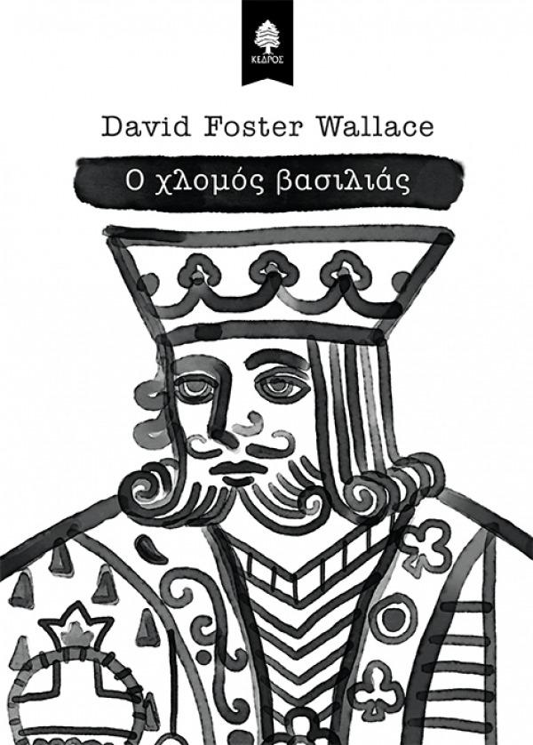 Ο χλομός βασιλιάς David Foster Wallace Κέδρος 2018