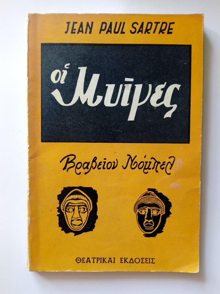 Οι Μυίγες Jean Paul Sartre Θεατρικαί εκδόσεις Αθήνα 1965