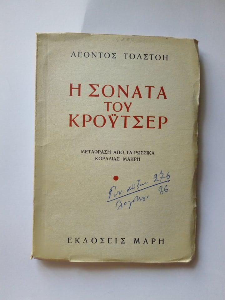 Η σονάτα του Κρόυτσερ Leo Tolstoy Εκδόσεις Μαρή 1953 μετάφραση από τα ρωσικά Κοραλία Μακρή