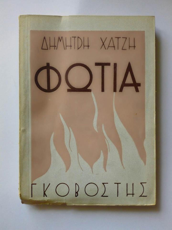 Φωτιά   Δημήτρης Χατζής  Γκοβόστης 1946  Ά έκδοση