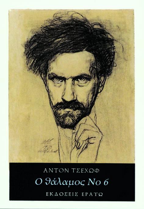 Ο θάλαμος Νο 6 Anton Chekhov Ερατώ 2019