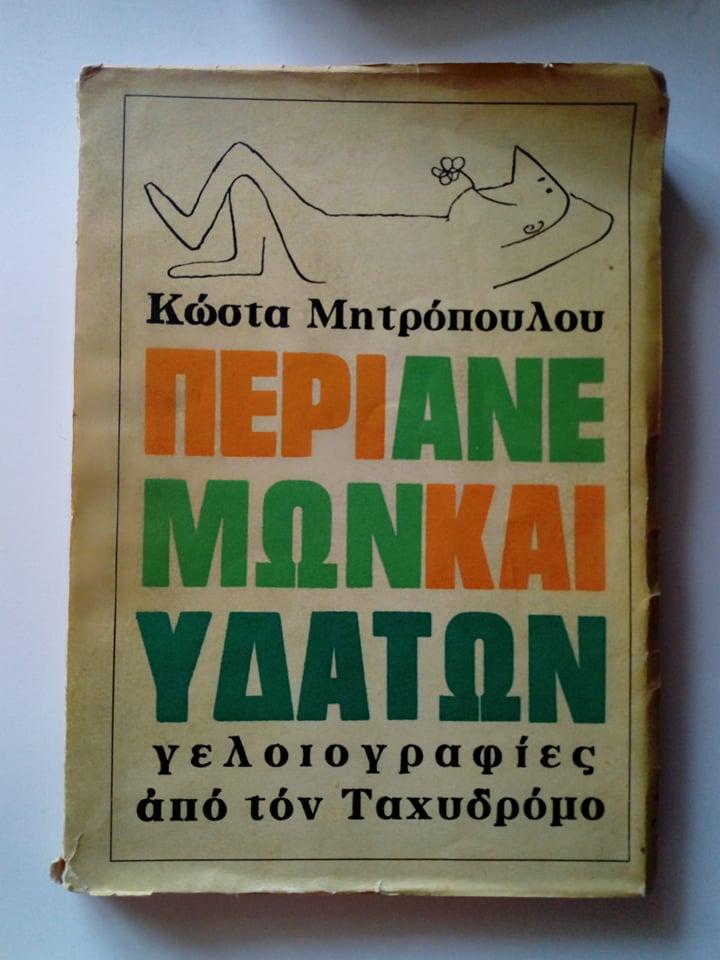 Περί ανέμων και υδάτων Γελοιογραφίες από τον Ταχυδρόμο 1960-1964 Κώστας Μητρόπουλος