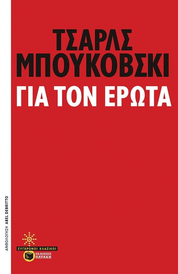 Για τον έρωτα Charles Bukowski Πατάκη 2018