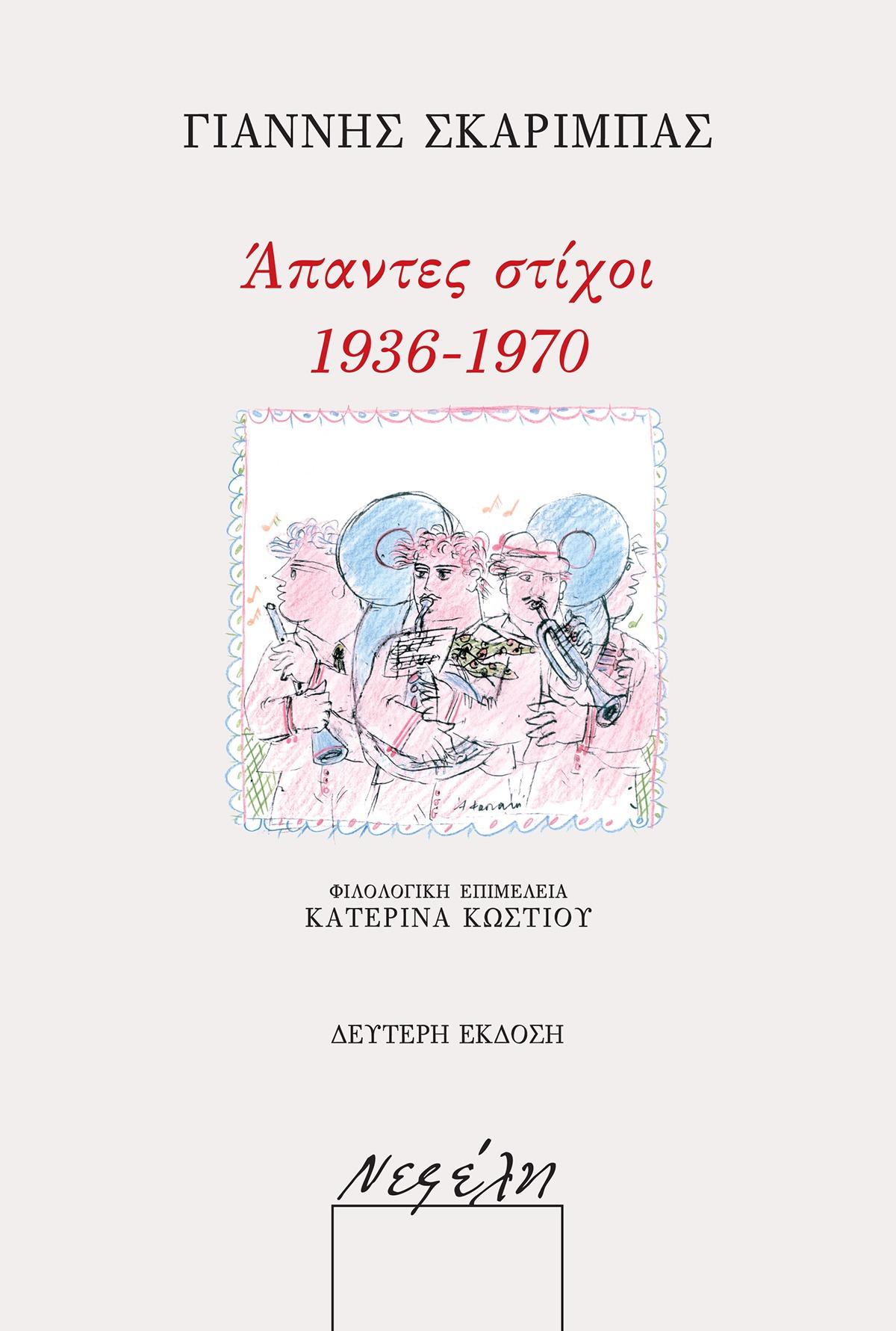 Άπαντες στίχοι 1936-1970 Γιάννης Σκαρίμπας Νεφέλη Νέα έκδοση 2016 φιλολογική επιμέλεια Κατερίνα Κωστίου