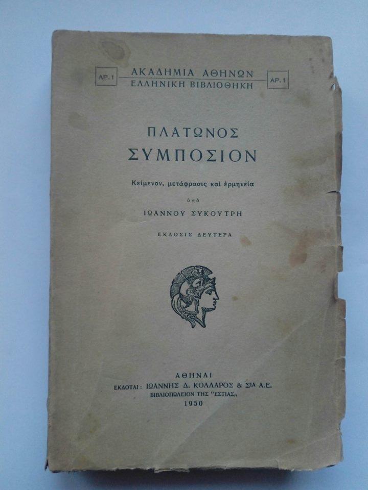 Πλάτωνος Συμπόσιον Κείμενον, μετάφρασις και ερμηνεία υπό Ιωάννου Συκουτρή έκδοσις δευτέρα Αθήναι Βιβλιοπωλείον της Εστίας 1950