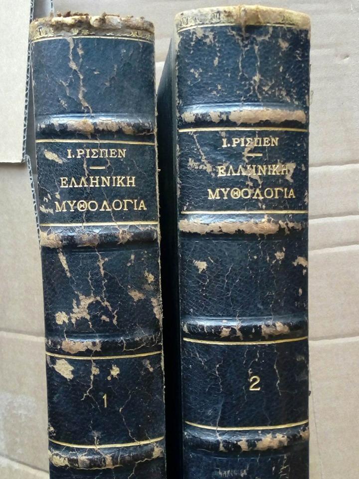 Ελληνική Μυθολογία Τόμοι 2 Jean Richepin μετάφραση Νικόλαος Τετενές εκδοτικός οίκος Βίβλος 1953