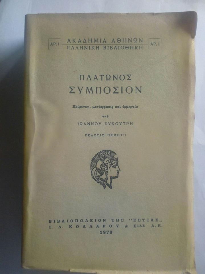 Πλάτωνος Συμπόσιον Κείμενον, μετάφρασις και ερμηνεία υπό Ιωάννου Συκουτρή έκδοσις πέμπτη Αθήναι Βιβλιοπωλείον της Εστίας 1970