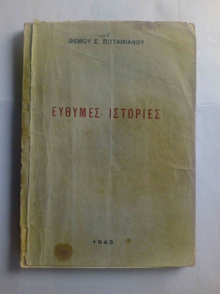 Εύθυμες ιστορίες Θέμος Σ. Ποταμιάνος 1943