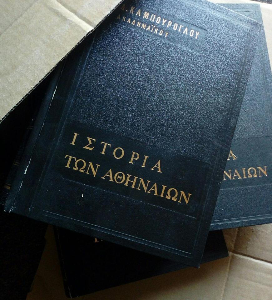 Ιστορία των Αθηναίων Τουρκοκρατία  περίοδος πρώτη 1456-1687 τόμοι 3 Δημήτριος Γρ. Καμπούρογλου εκδοτικός οίκος Παλμός 1969
