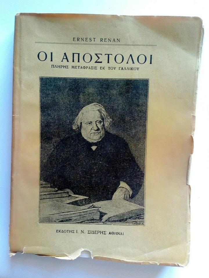 Ο ι Απόστολοι Ernest Renan πλήρης μετάφρασις εκ του γαλλικού Εκδότης Ι.Ν. Σιδέρης Αθήναι