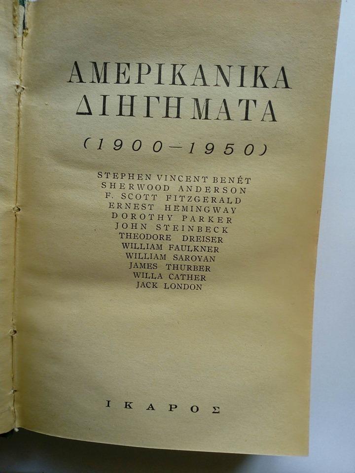 Αμερικάνικα διηγήματα (1900-1950) Ίκαρος 1953