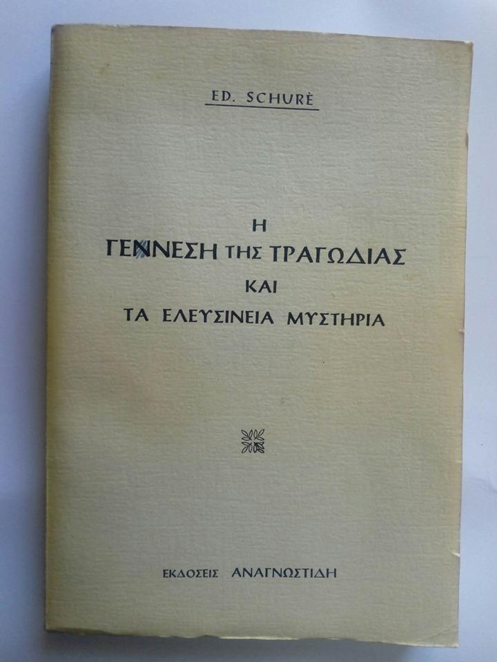 H γέννεση της τραγωδίας και τα Ελευσίνεια μυστήρια Ed.Schure Αναγνωστίδης