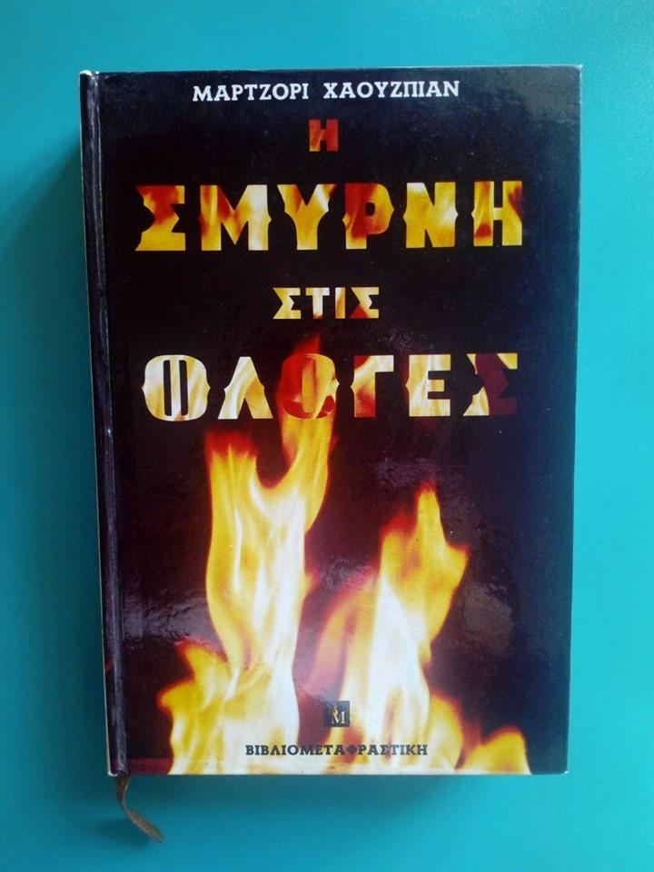 Η Σμύρνη στις φλόγες Marjorie Housepian Βιβλιομεταφραστική 1972 εξαντλημένο στον εκδότη