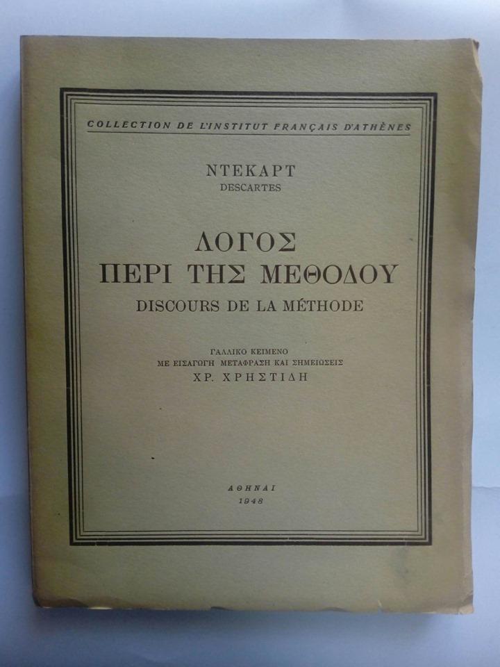 Λόγος περί της μεθόδου Descartes Αθήναι 1948 δίγλωσση έκδοση γαλλικό κείμενο με εισαγωγή μετάφραση και σημειώσεις Χρ.Χρηστίδη