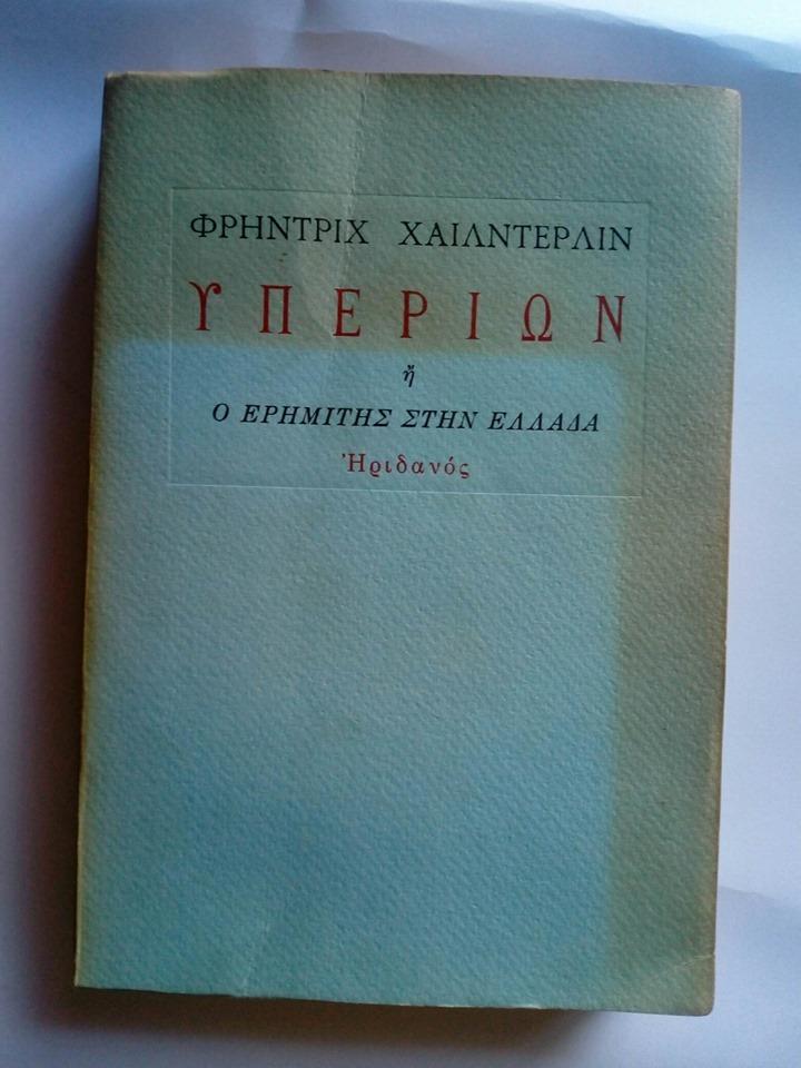 Υπερίων ή ο ερημίτης στην Ελλάδα  Hoelderlin Friedrich εξαντλημένο στον εκδότη