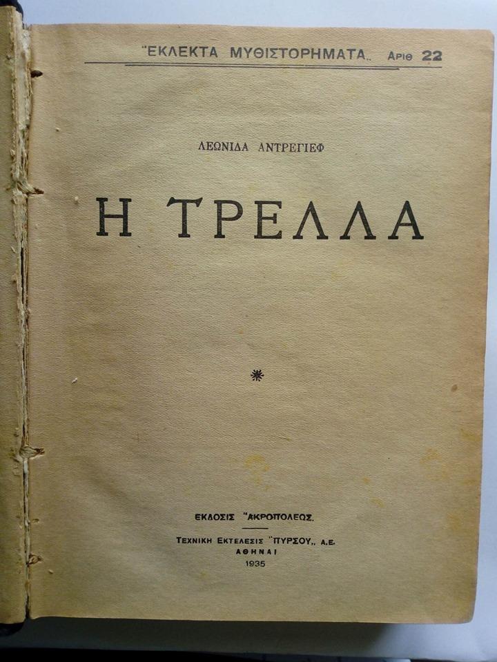 Εκλεκτά μυθιστορήματα  Έκδοσις Ακροπόλεως Αθήναι 1935
