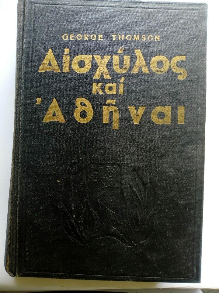 Αισχύλος και Αθήναι George Thomson Ορίζοντες Αθήνα 1954