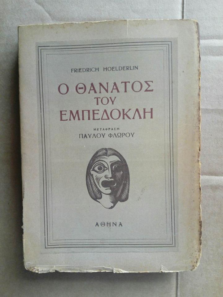 Ο θάνατος του Εμπεδοκλή Friedrich Hoelderlin μετάφραση Πάυλος Φλώρος εξώφυλλο Α.Τάσσος 1944