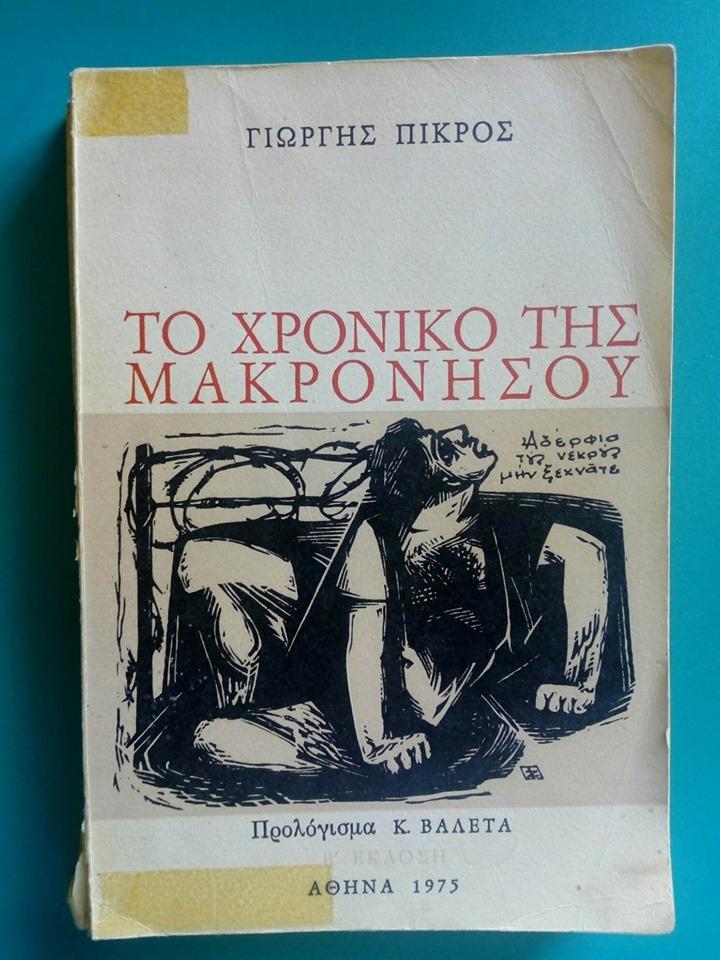 Το χρονικό της Μακρονήσου Γιώργης Πικρός β΄ έκδοση Αθήνα 1975