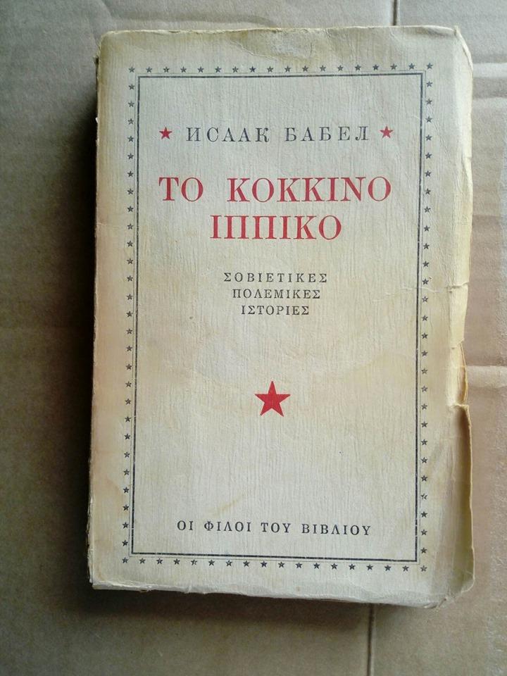 Το κόκκινο ιππικό  Σοβιετικές πολεμικές ιστορίες  Ισαάκ Μπάμπελ Οι φίλοι του βιβλίου 1945