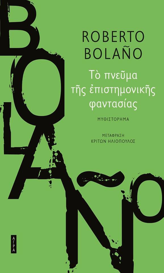 Το πνεύμα της επιστημονικής φαντασίας Roberto Bolano Άγρα 2019