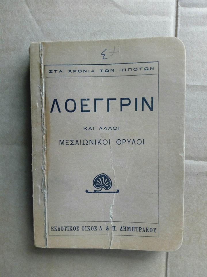 Λοεγγρίν και άλλοι μεσσαιωνικοί θρύλοι Στα χρόνια των ιπποτών Εκδοτικός οίκος Δ.Π. Δημητράκου